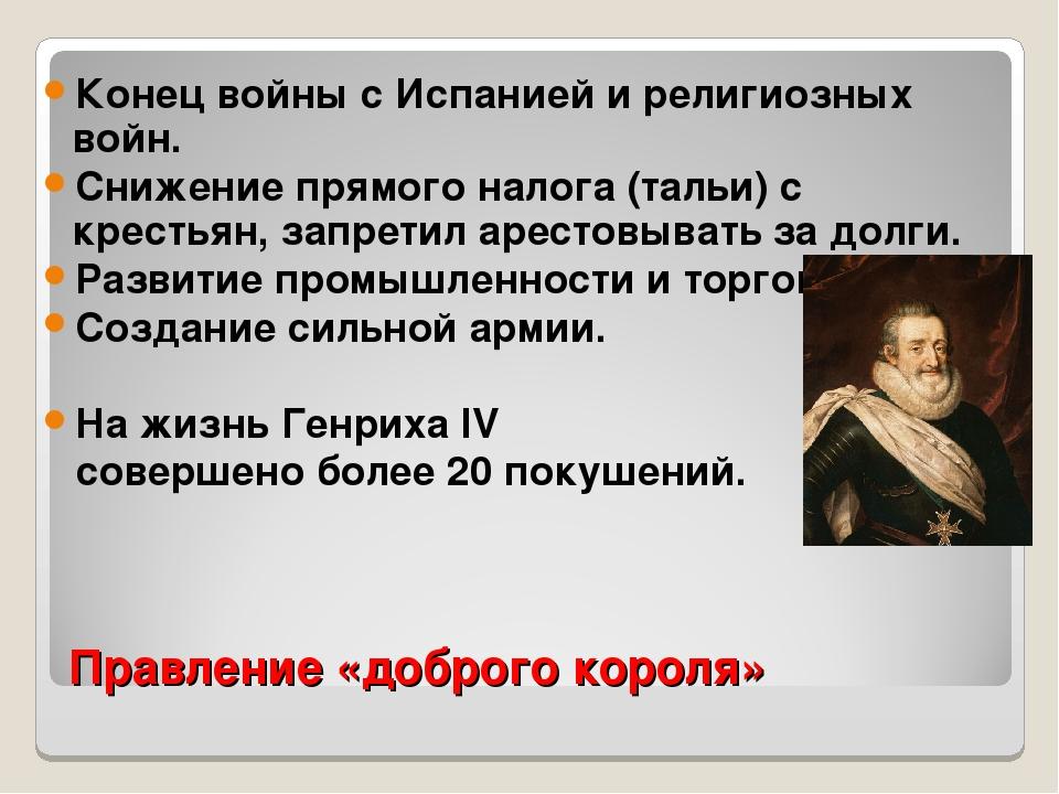Правление «доброго короля» Конец войны с Испанией и религиозных войн. Снижени...