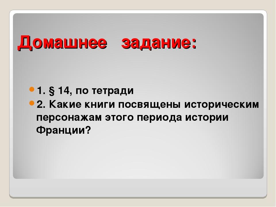 Домашнее задание: 1. § 14, по тетради 2. Какие книги посвящены историческим п...