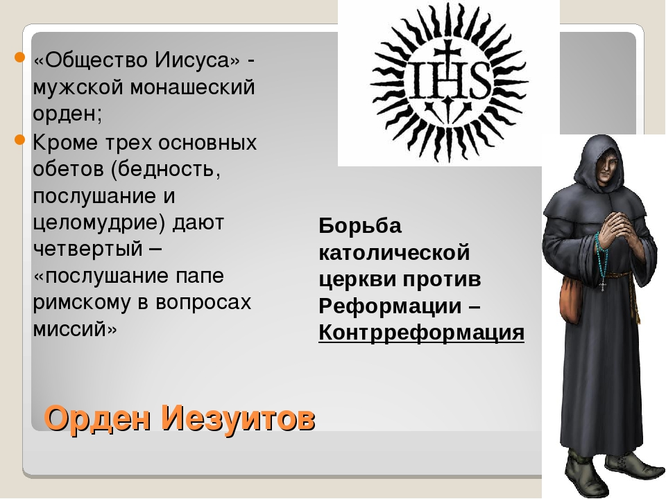 Орден Иезуитов «Общество Иисуса» - мужской монашеский орден; Кроме трех основ...