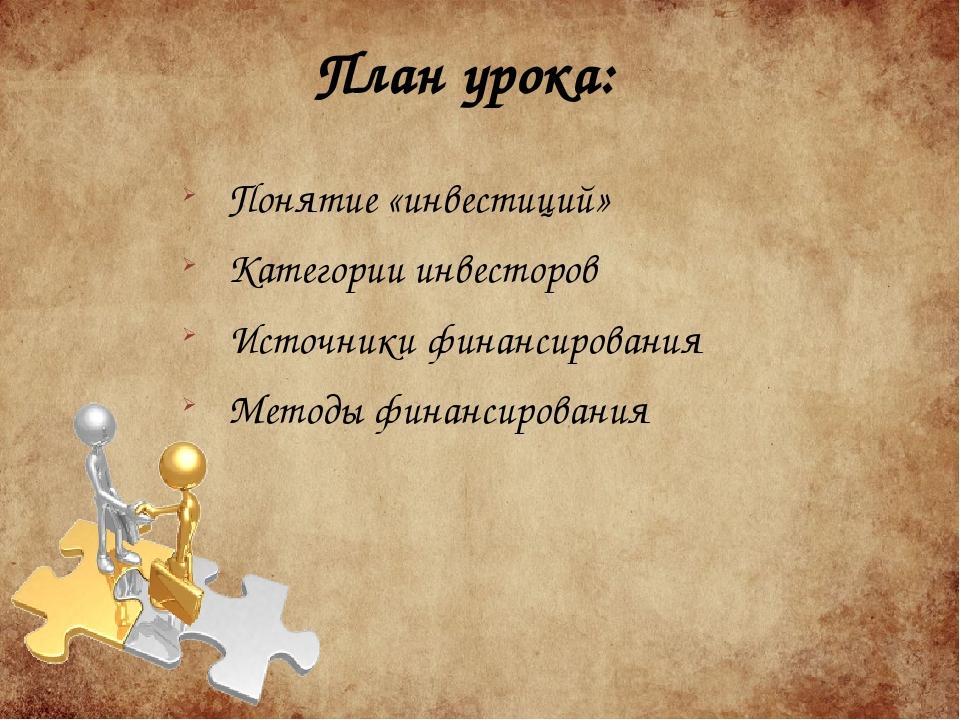 Категории инвесторов Участники инвестирования Реципиент (кто принимает инвест...