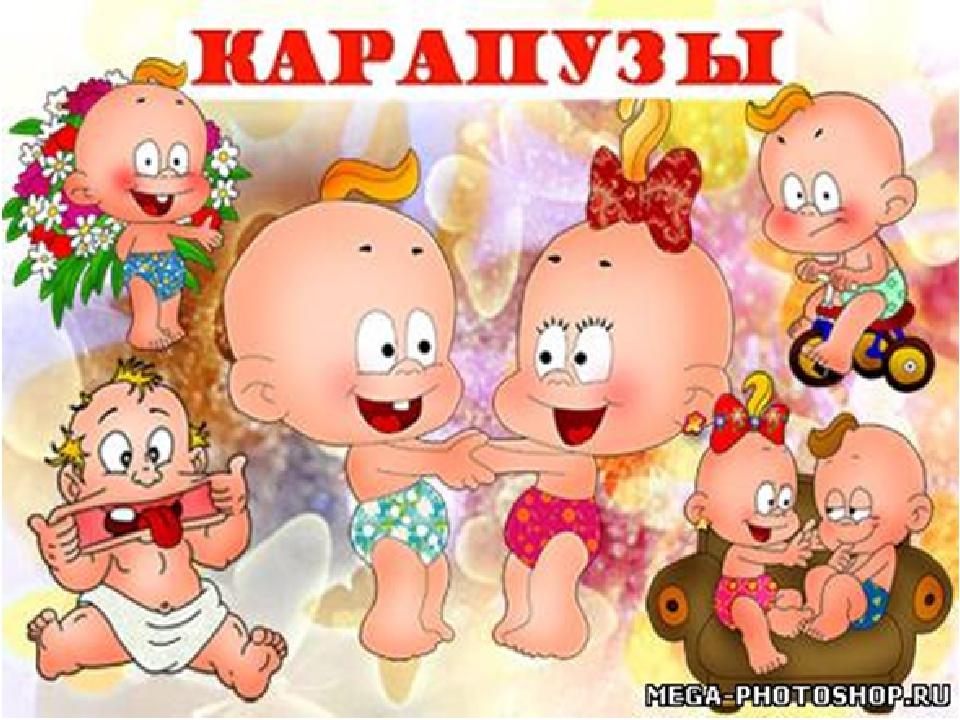 Смешные картинки детские про детский сад