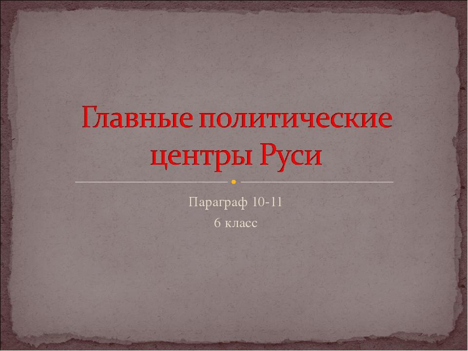 Главные политические центры руси реферат 9664