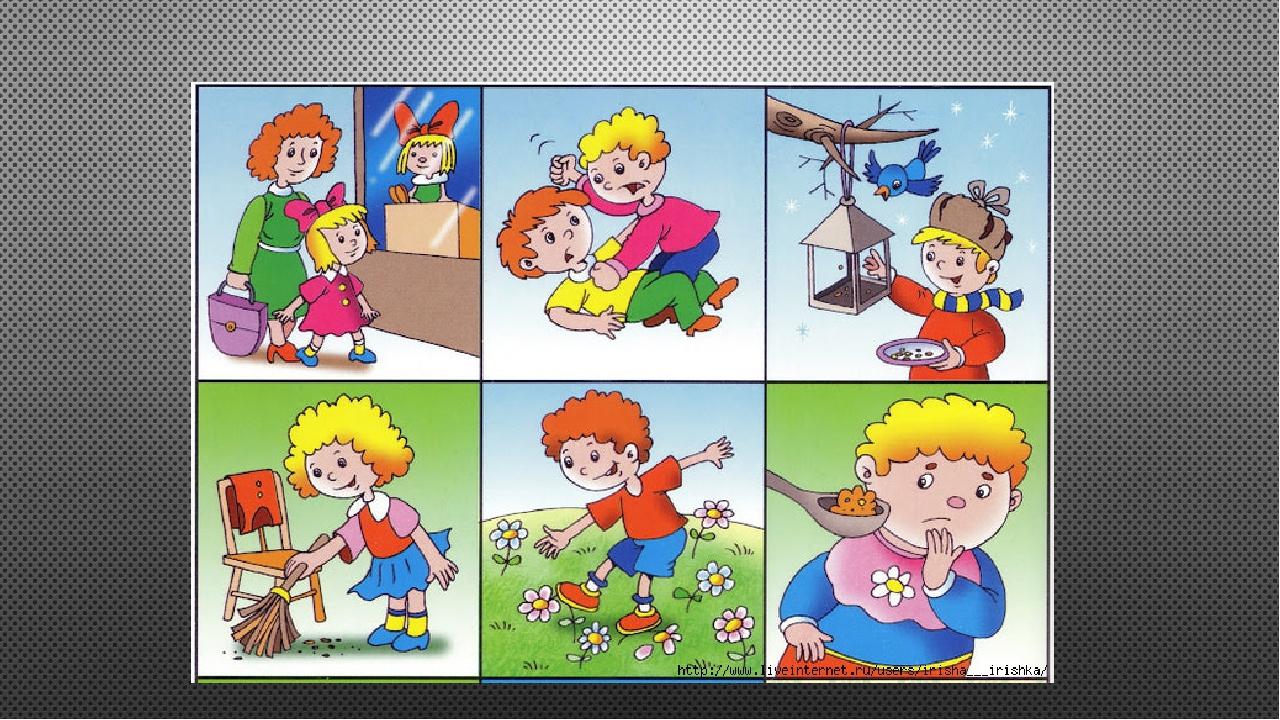 Картинки для детей хорошие поступки и делать