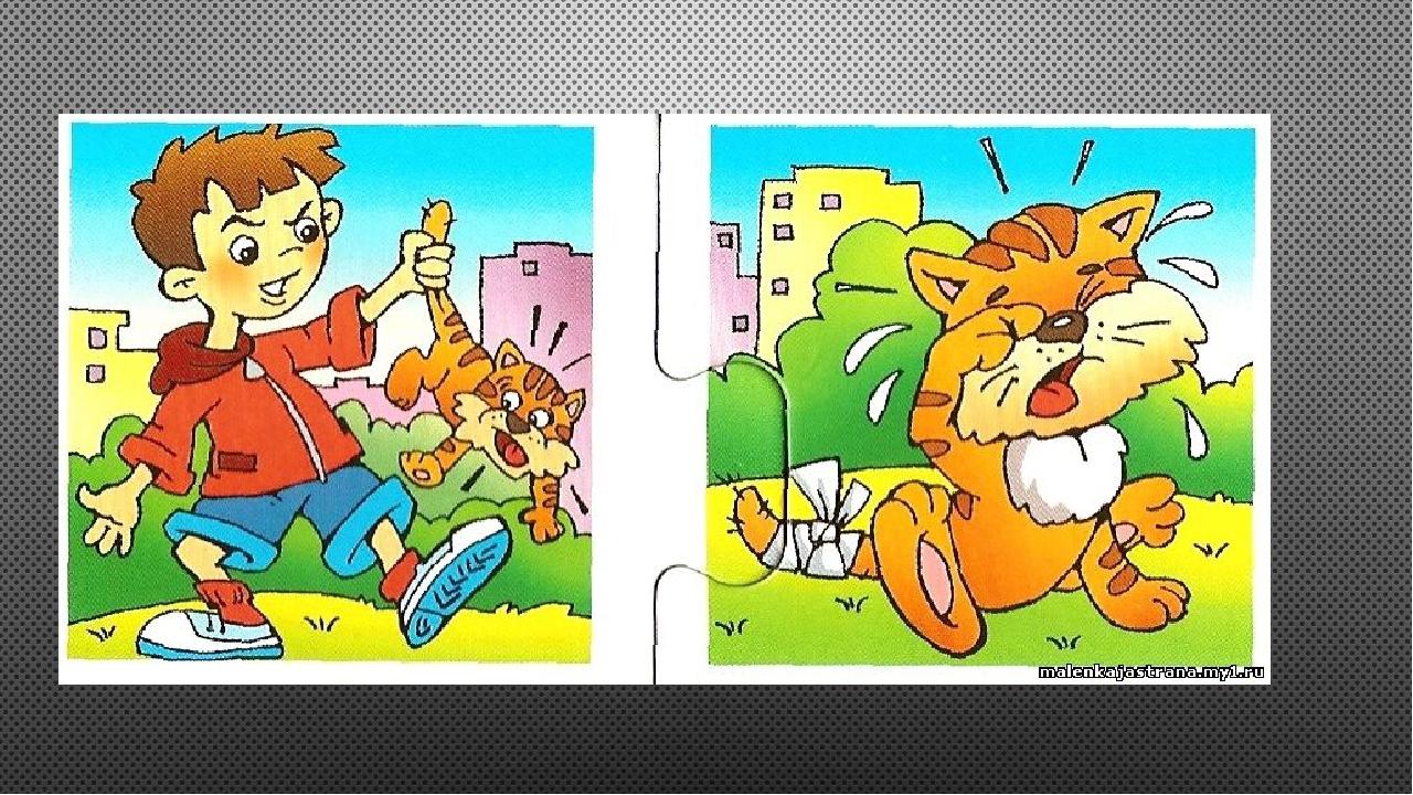 картинки про плохие поступки волейбол экстримальные