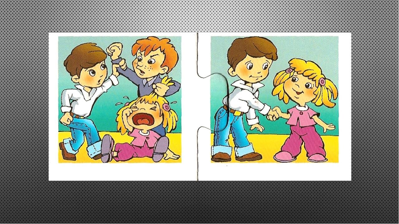 Картинки хорошего поведения и плохого