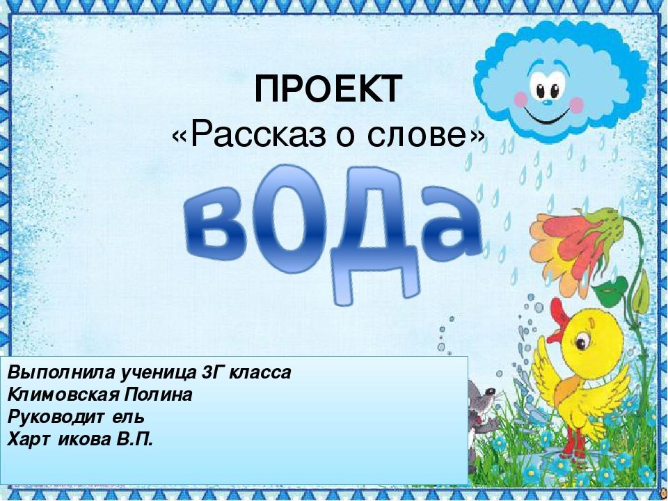 может проект по русскому языку слово предлагаем Вам