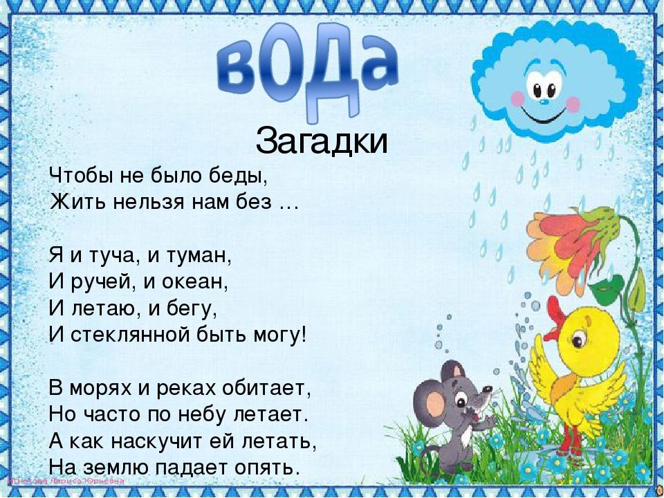 Картинки с загадкой о воде, праздником святых днем