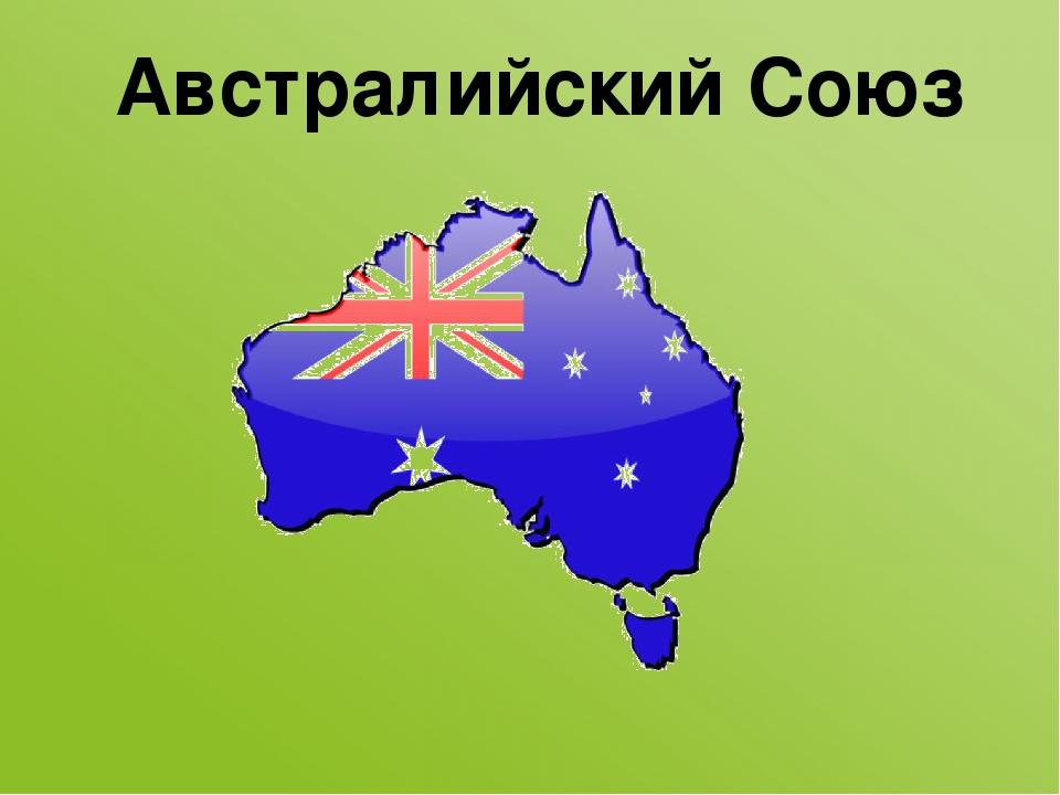 Австралийский Союз