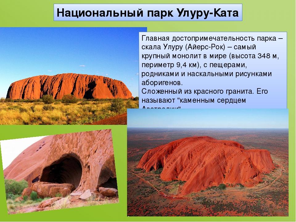 Национальный парк Улуру-Ката Главная достопримечательность парка – скала Улур...
