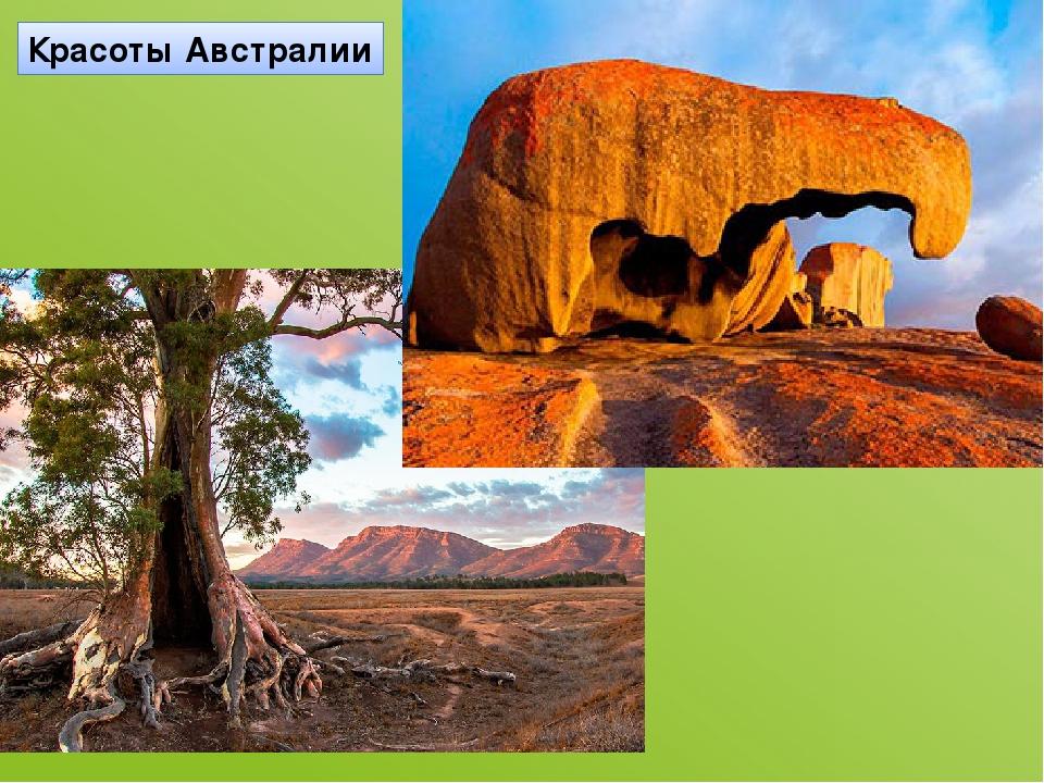 Красоты Австралии