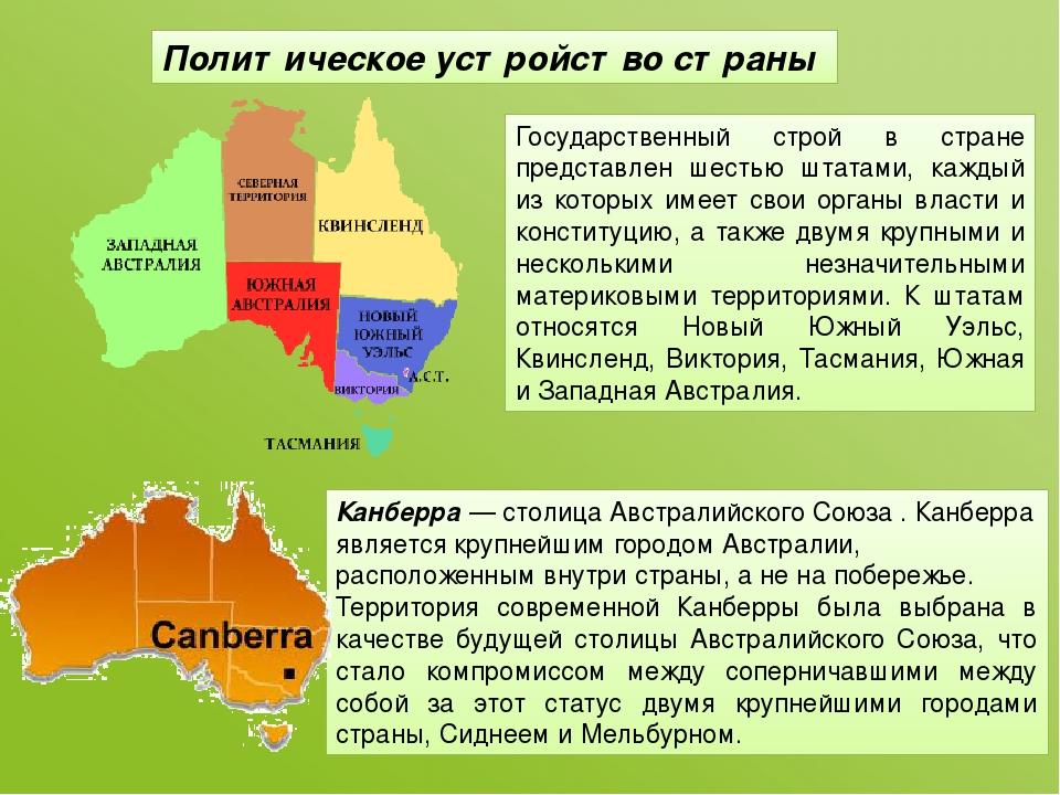 Политическое устройство страны Государственный строй в стране представлен шес...