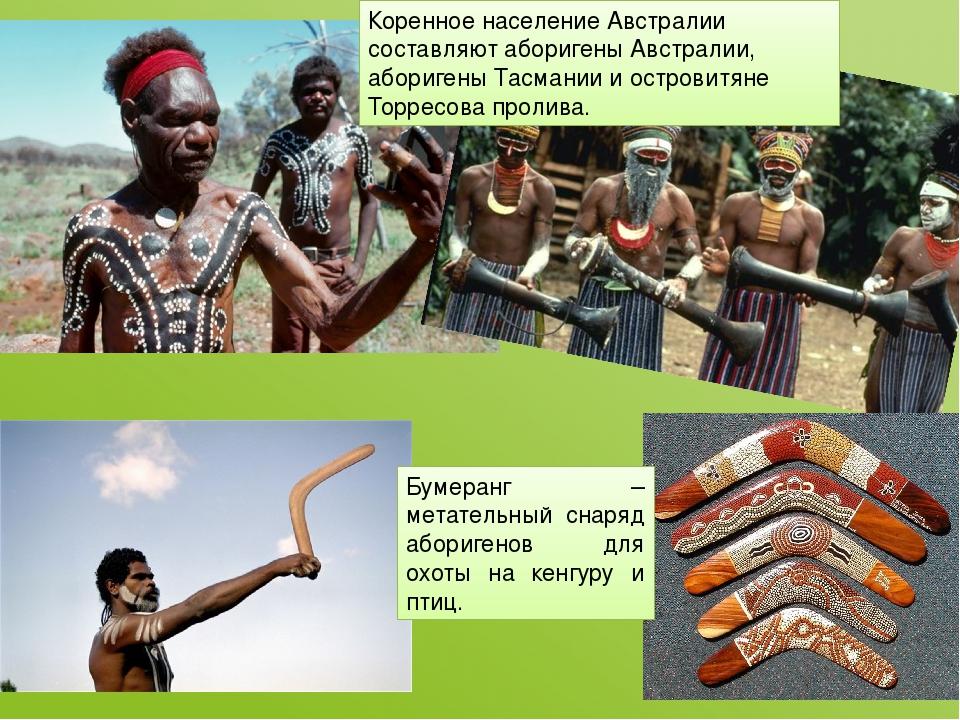 Коренное население Австралии составляют аборигены Австралии, аборигены Тасман...