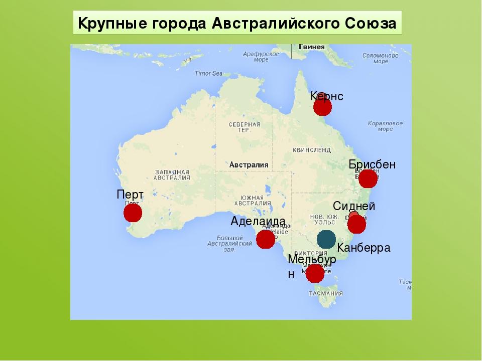 Перт Мельбурн Сидней Брисбен Кернс Аделаида Канберра Крупные города Австрали...