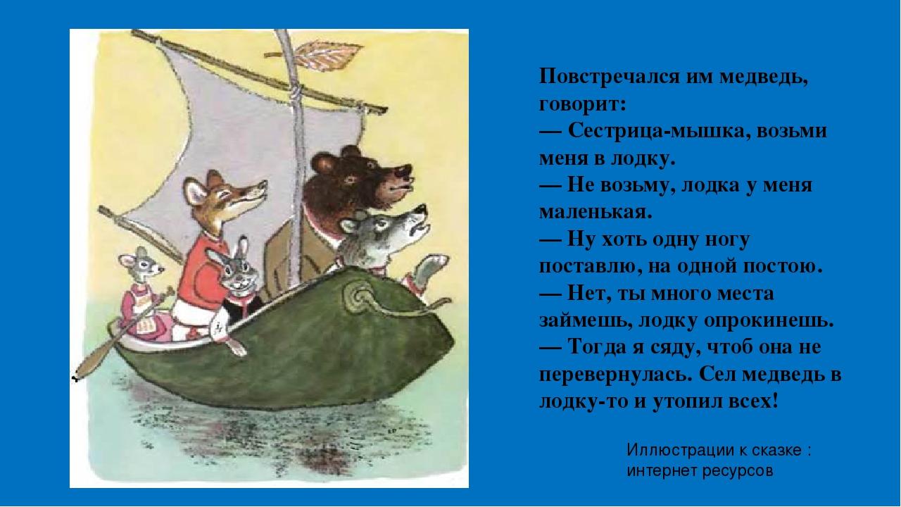 картинки мышка вострохвостик управление министерства