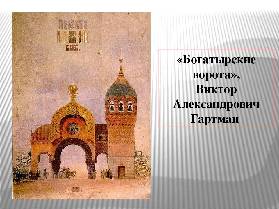 В гартман картинки с выставки богатырские ворота