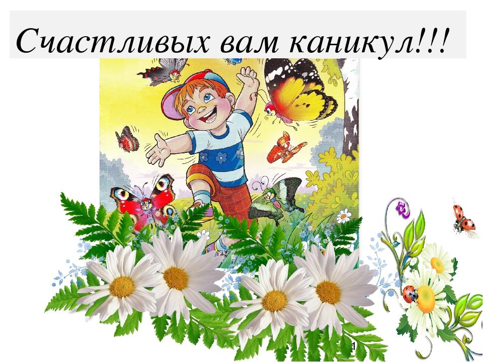 Прикольные картинки о летних каникулах для детей, днем рождения сыну