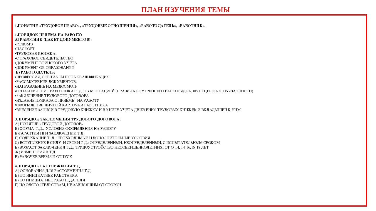 Трудовой договор в рф план трудовой договор для фмс в москве Соколиной Горы 9-я улица