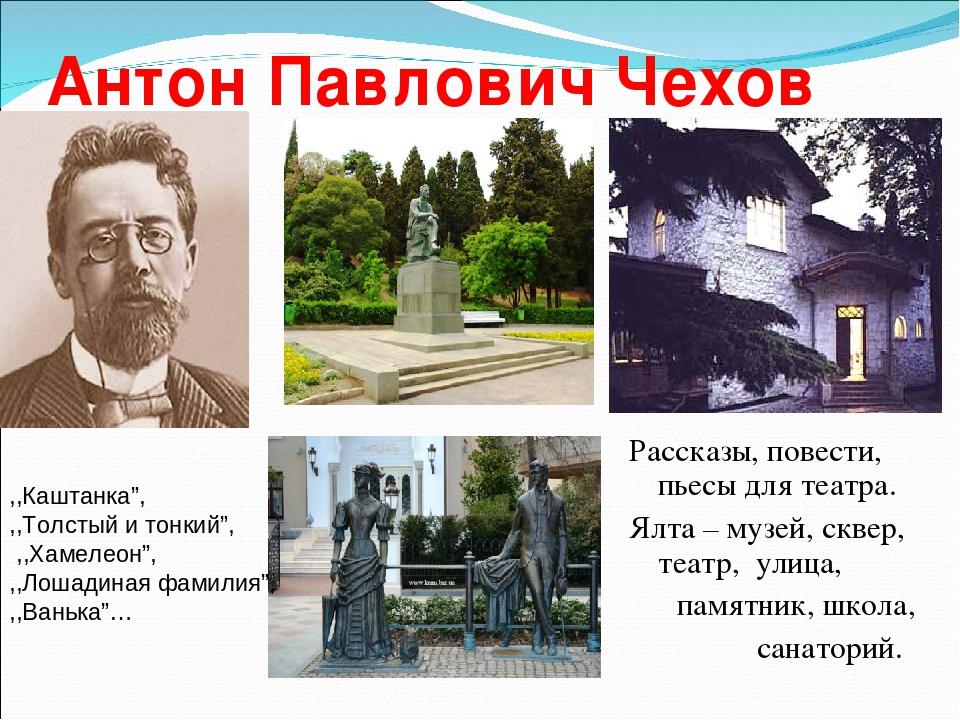 anton chekhov biography essay