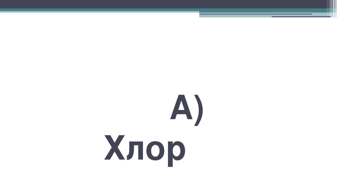 А) Хлор