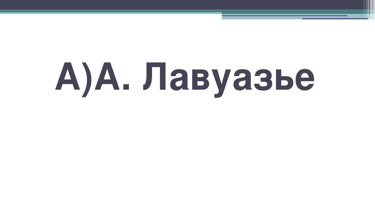 А)А. Лавуазье