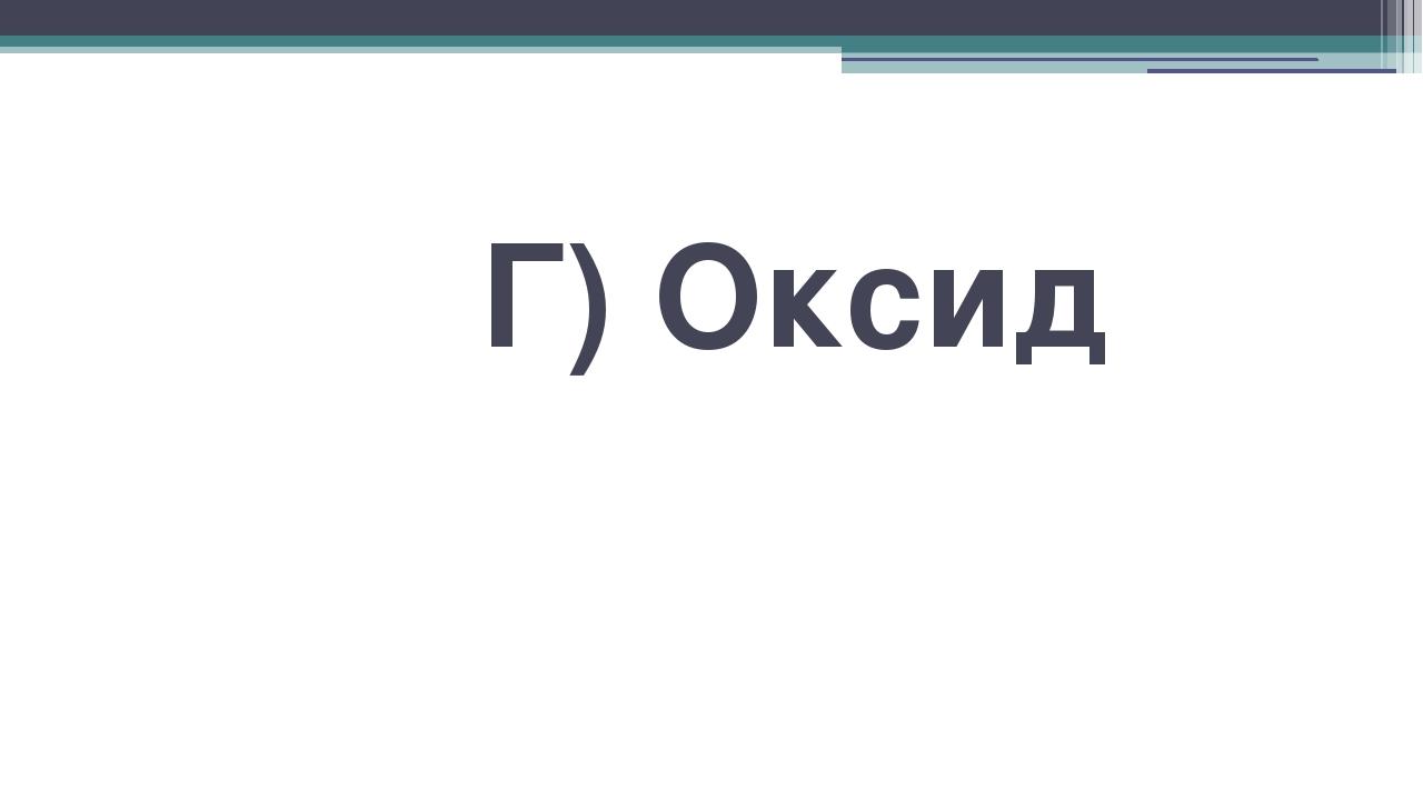 Г) Оксид