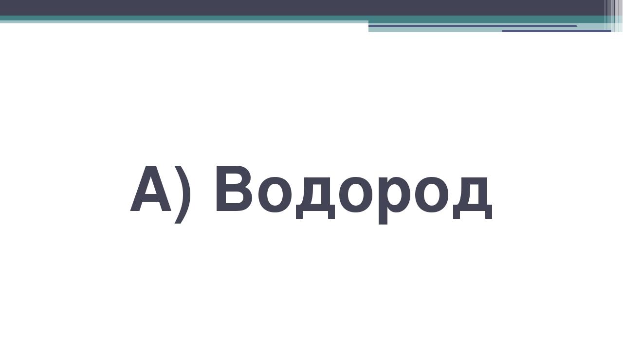 А) Водород