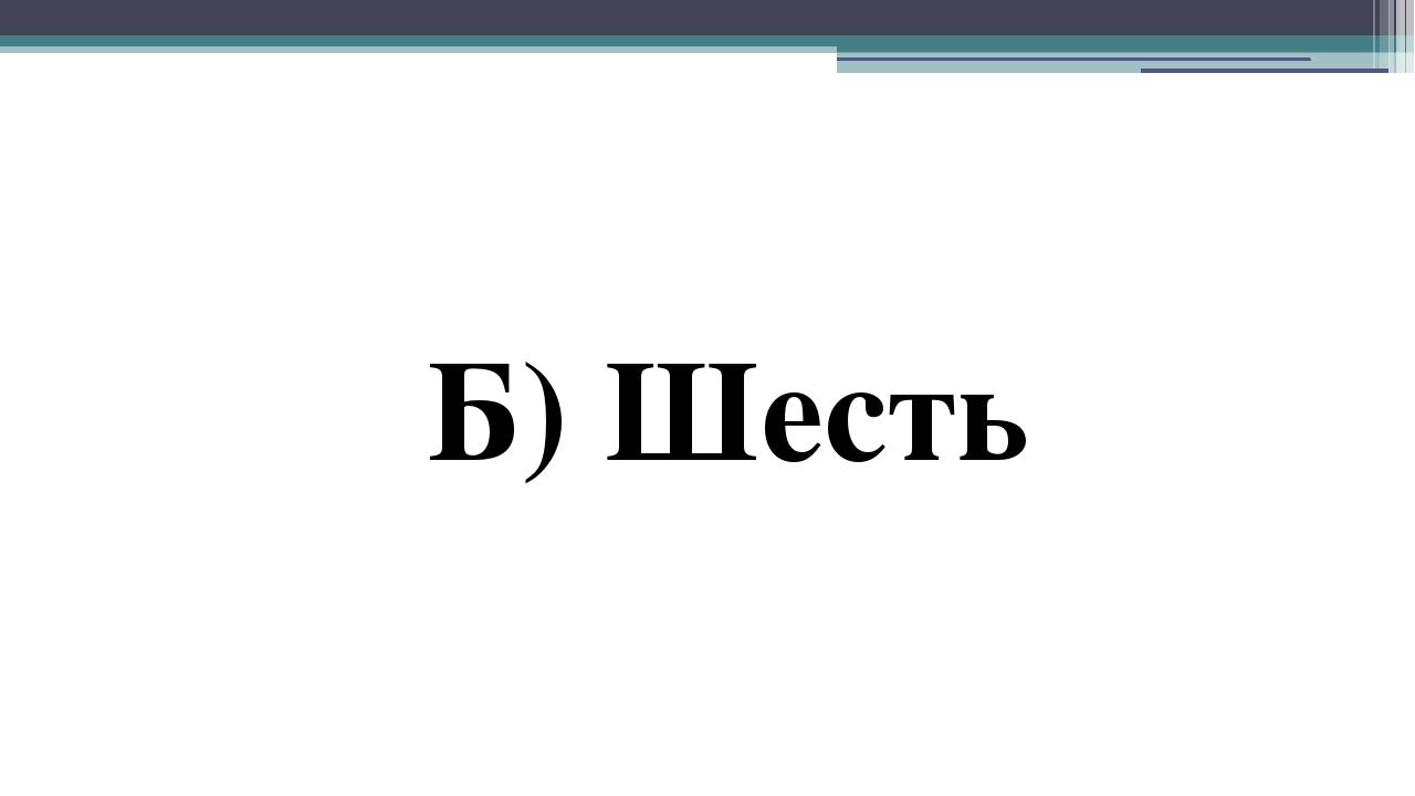 Б) Шесть