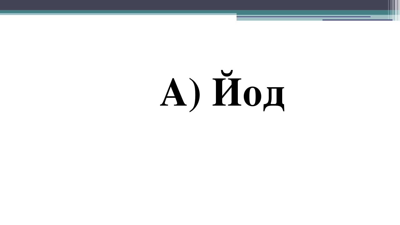 А) Йод