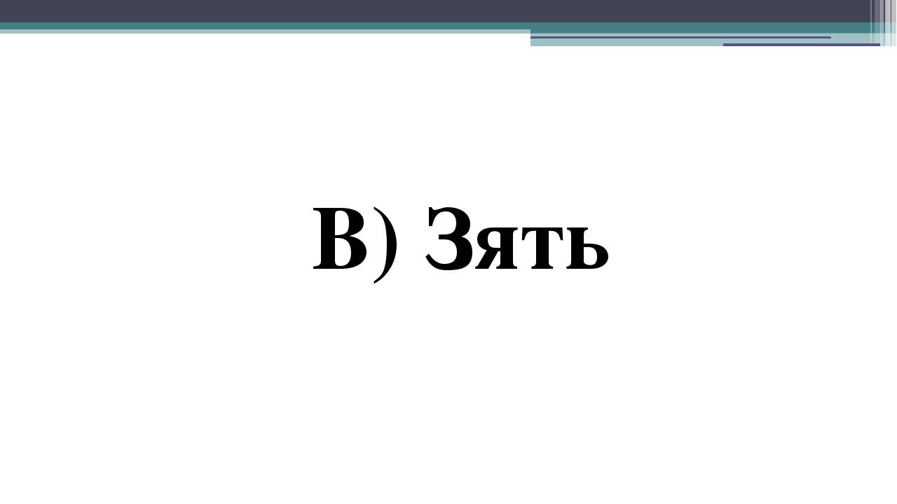 В) Зять