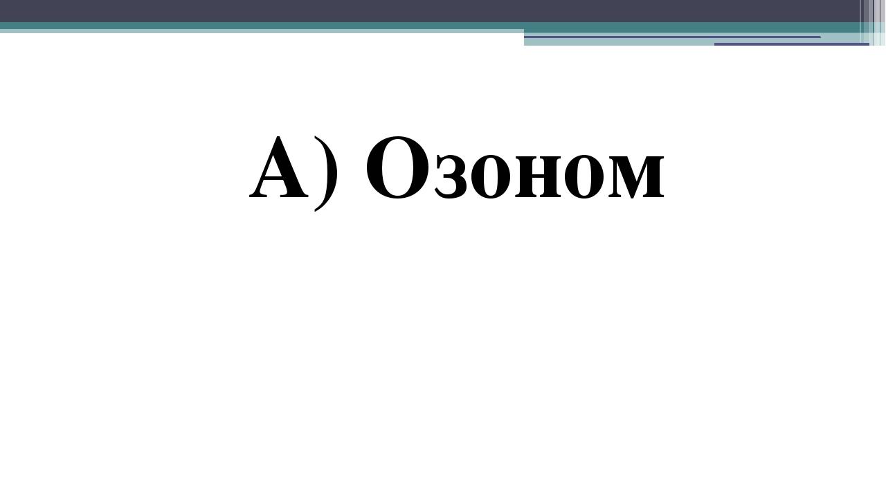 А) Озоном