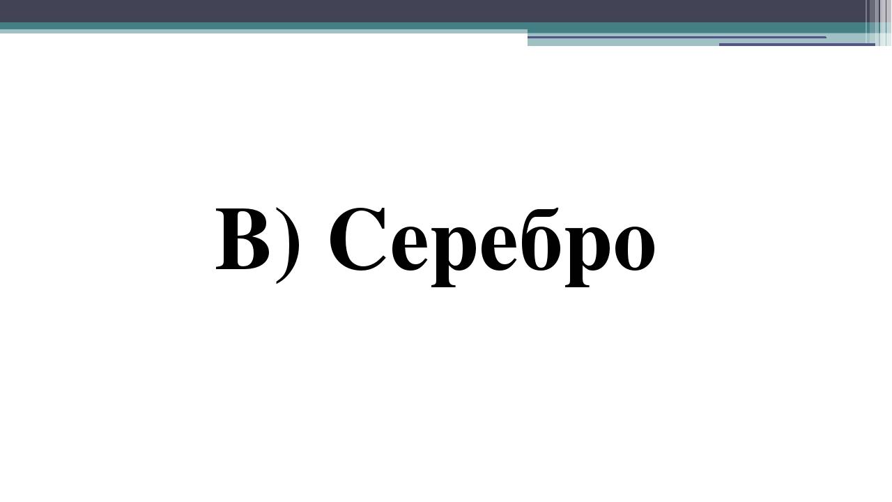 В) Серебро