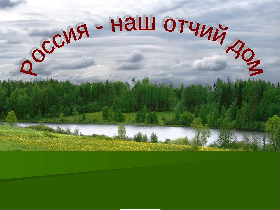 Открытка про россию по географии 5 класс, полета
