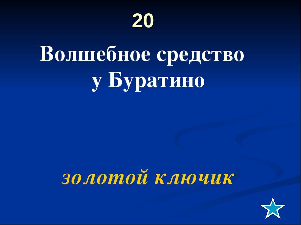20 Волшебное средство у Буратино золотой ключик
