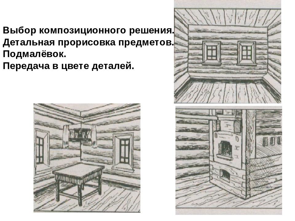 Древний русский дом рисунок внутри