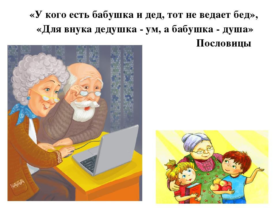 Что за пословица про бабушку и дедушку