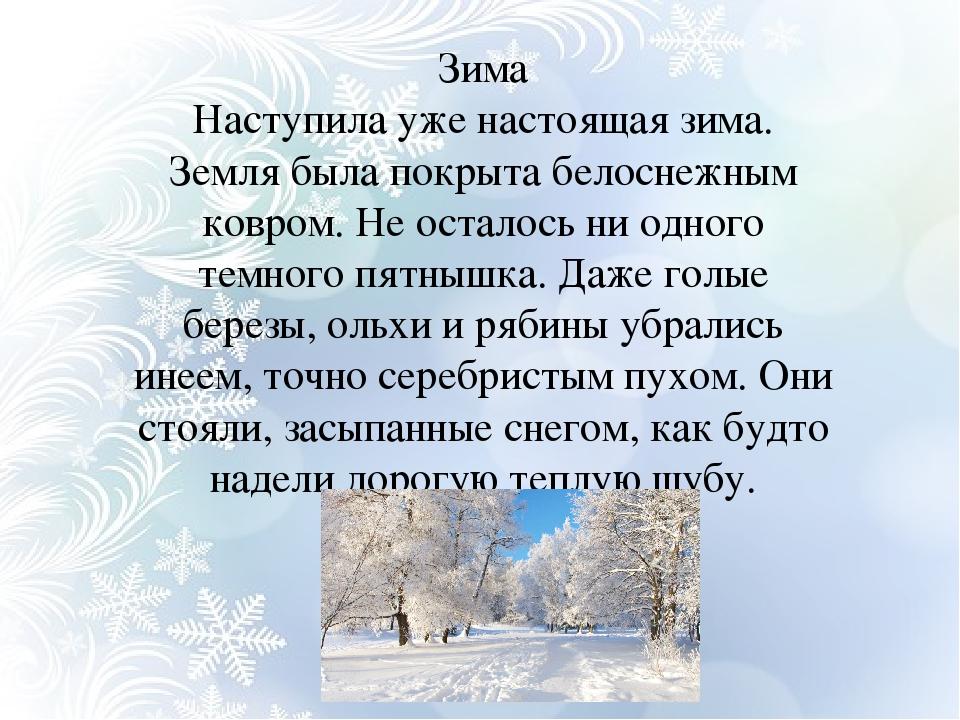 Картинки зима фон для презентации тодоренко