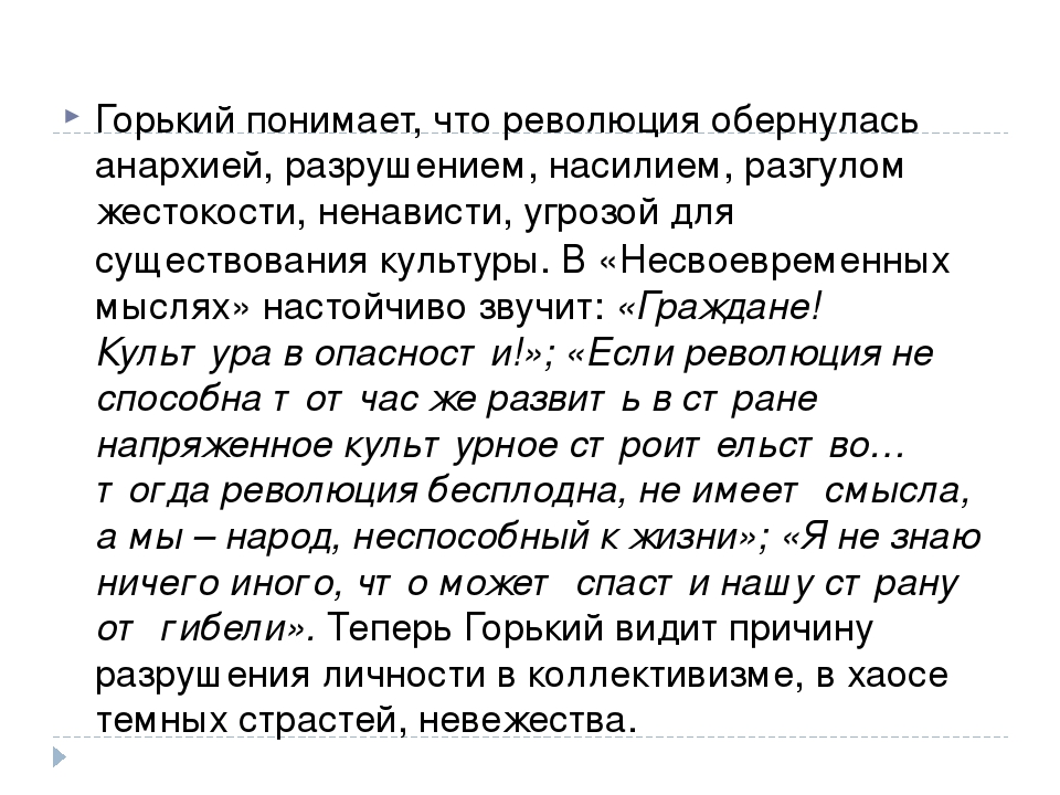 Горький понимает, что революция обернулась анархией, разрушением, насилием, р...