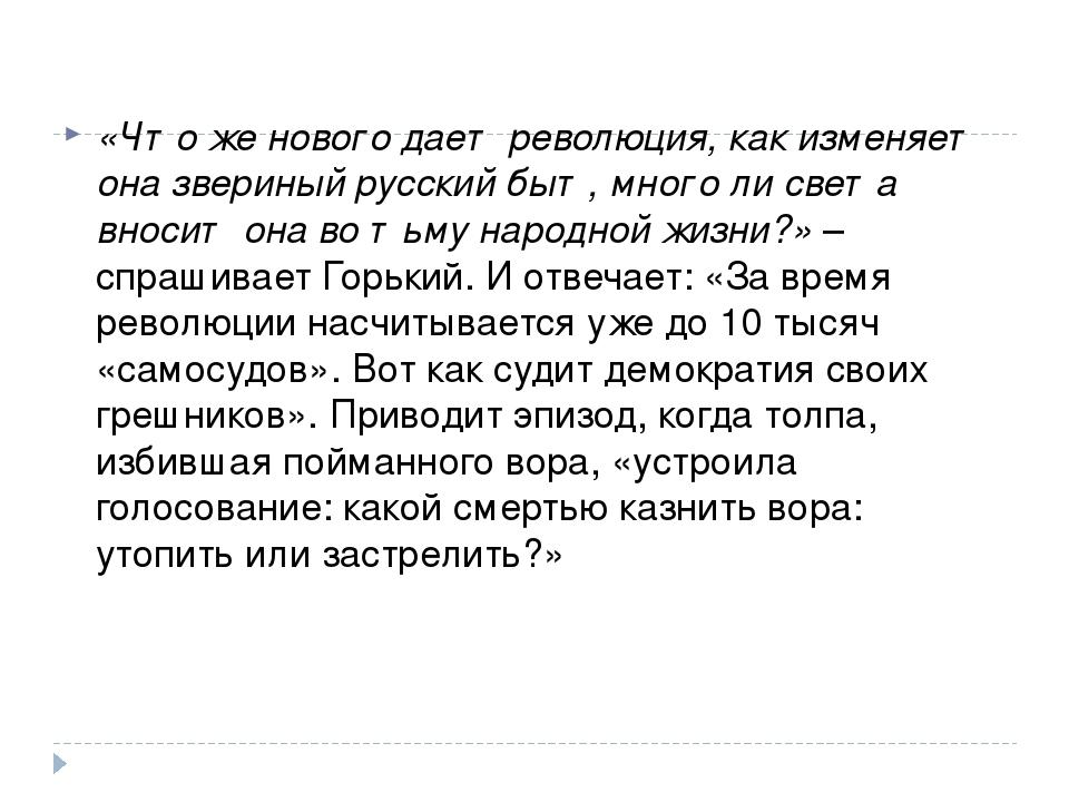 «Что же нового дает революция, как изменяет она звериный русский быт, много л...