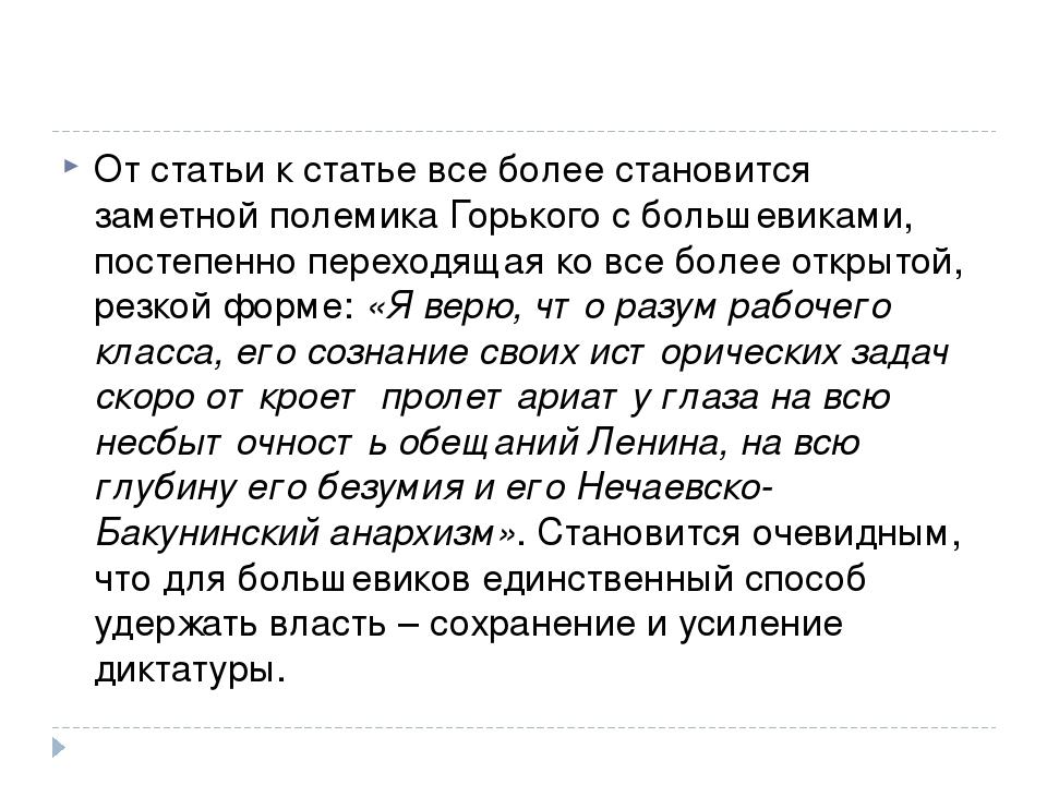 От статьи к статье все более становится заметной полемика Горького с большеви...