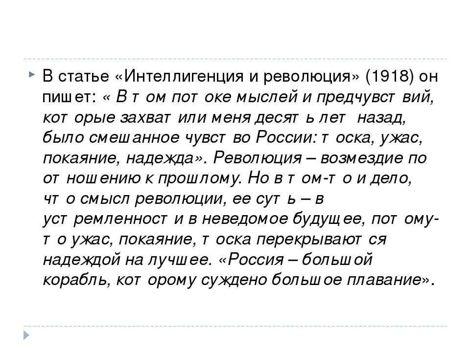 В статье «Интеллигенция и революция» (1918) он пишет: « В том потоке мыслей и...