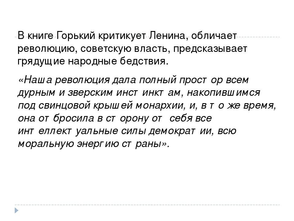 В книге Горький критикует Ленина, обличает революцию, советскую власть, предс...