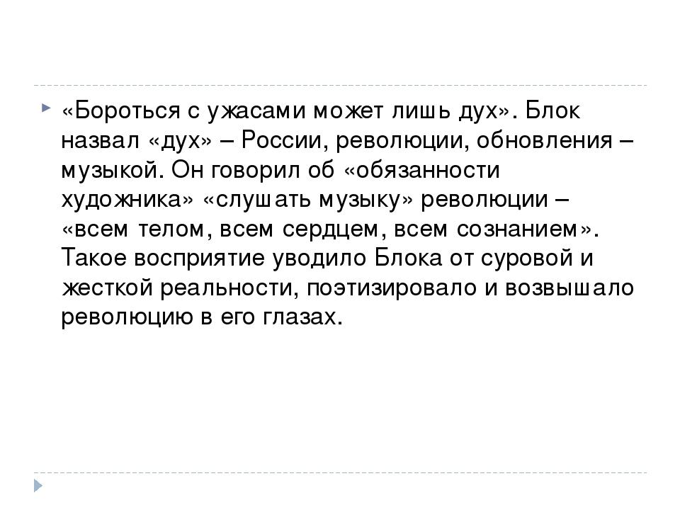 «Бороться с ужасами может лишь дух». Блок назвал «дух» – России, революции, о...
