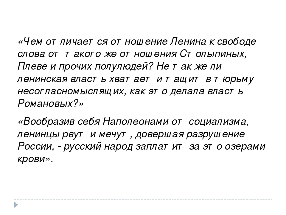 «Чем отличается отношение Ленина к свободе слова от такого же отношения Столы...