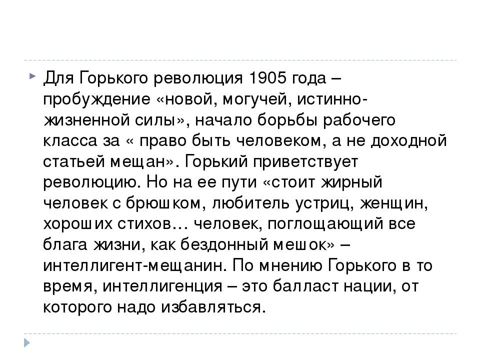 Для Горького революция 1905 года – пробуждение «новой, могучей, истинно-жизне...