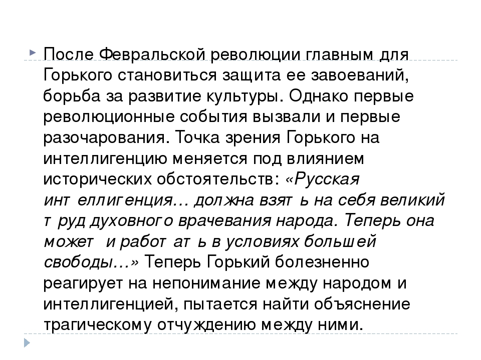 После Февральской революции главным для Горького становиться защита ее завоев...