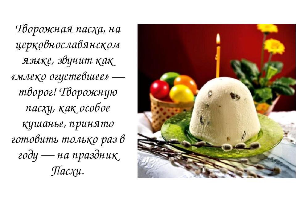 Творожная пасха, на церковнославянском языке, звучит как «млеко огустевшее» —...