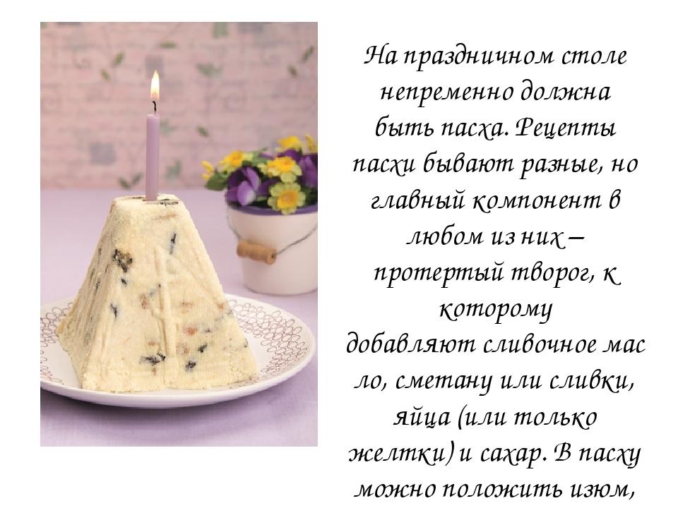 На праздничном столе непременно должна бытьпасха. Рецепты пасхи бывают разны...