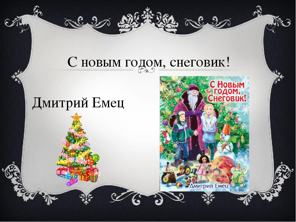 ДМИТРИЙ ЕМЕЦ С НОВЫМ ГОДОМ СНЕГОВИК СКАЧАТЬ БЕСПЛАТНО