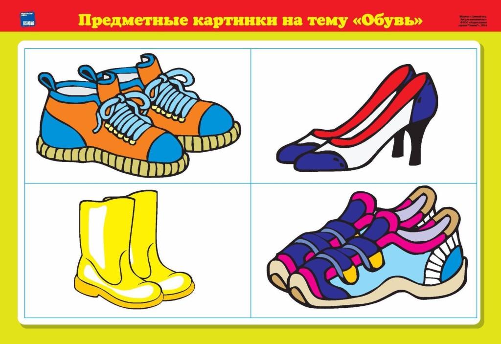 Разрезные картинки по теме обувь