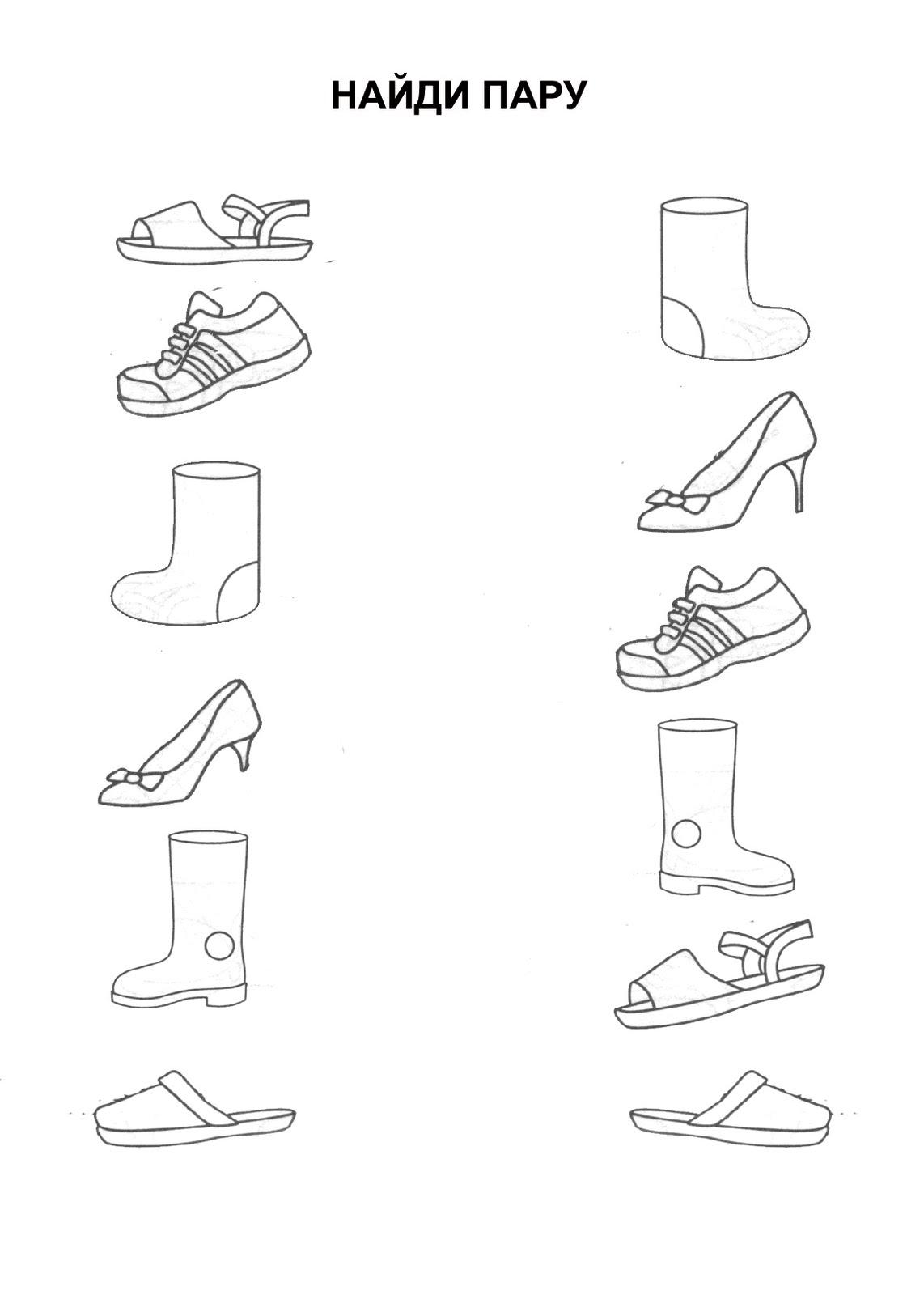хочу тратить картинки по лексической теме одежда обувь определились